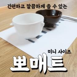 뽀매트_미니사이즈